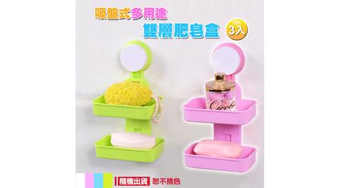 吸盤式多用途雙層肥皂盒-3入(不挑色)