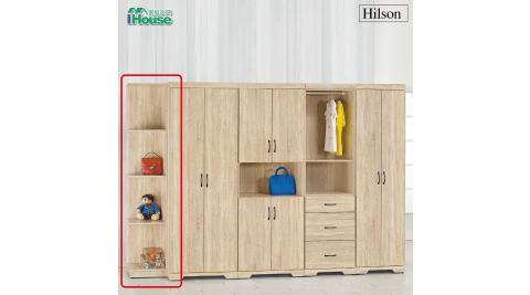 IHouse-希蕾森 橡木側邊開放衣櫃
