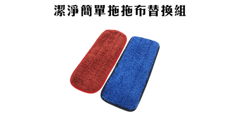 潔淨乾濕兩用平板簡單拖拖布替換組1包2入/魔術拖