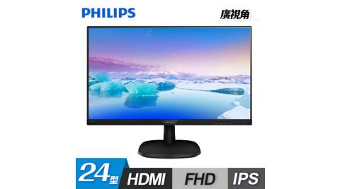 【Philips 飛利浦】24型 FULL HD IPS 液晶顯示器(243V7QDABF)
