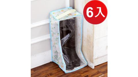 SoEasy 透氣防塵靴子/長靴/雪靴/雨靴收納袋-6入