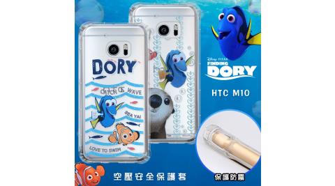 迪士尼正版 海底總動員2  HTC 10/M10 空壓安全保護套