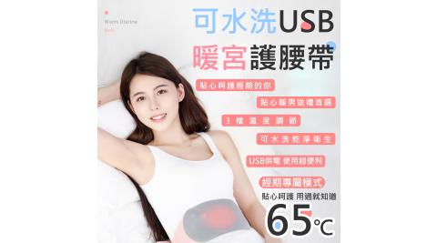 【COMET】可水洗USB暖宮護腰帶(XSF-02)