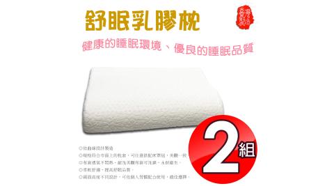 2組曲線型透氣舒眠乳膠枕63x41cm/彈性/透氣/不易變形/台灣製造 金德恩
