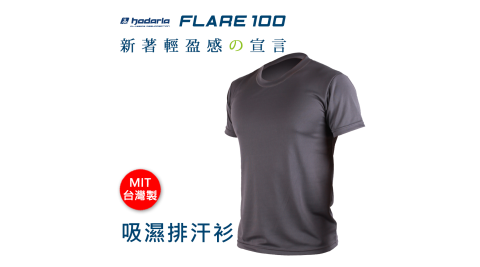 HODARLA FLARE 100 男女短袖T恤 吸濕排汗透氣 台灣製 鐵灰@3108308@