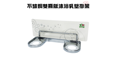免施工不鏽鋼雙瓶版沐浴乳壁掛架強力無痕膠/收納架/免釘牆/可重複水洗/SGS