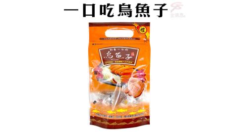 即食一口吃烏魚子/單顆包裝/1包100g/點心/零食/台灣製造