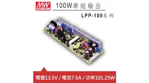 MW明緯 LPP-100-13.5 13.5V單輸出電源供應器 (101.25W) PCB板用