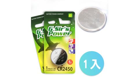 G.Sirs 金射仕公司貨 CR2450 3V鈕扣型鋰電池(1入)