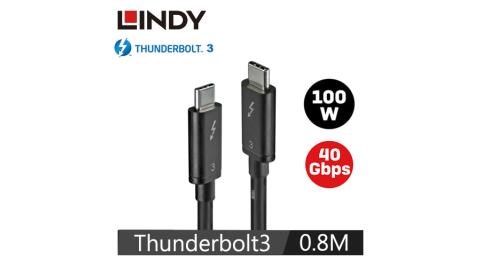 LINDY林帝 被動式 THUNDERBOLT 3 INTEL 原廠認證傳輸線100W 0.8M