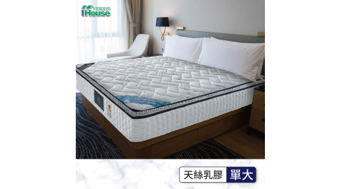 IHouse-【Ellen】費拉拉 全方位立體撐托天絲環保乳膠獨立筒床墊-單大3.5x6.2尺