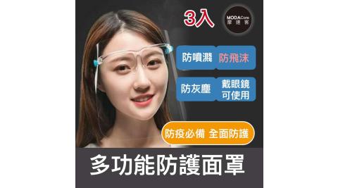 摩達客-透明眼鏡式防疫面罩三入優惠組(成人隔離防護面罩/全臉防飛沫)