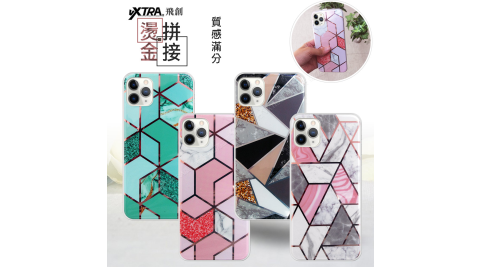 VXTRA 燙金拼接 iPhone 11 Pro 5.8 吋 大理石幾何手機殼 保護殼 有吊飾孔