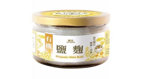 《菇王》鹽麴系列任選三瓶 (150g/瓶)