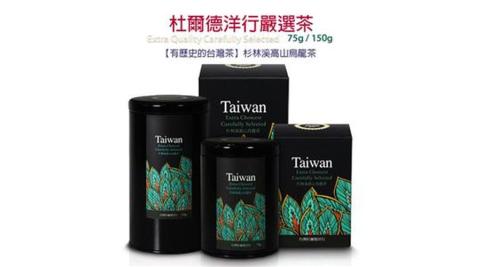 【杜爾德洋行】杜爾德嚴選杉林溪高山烏龍茶【150克/罐】