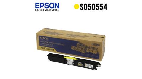 EPSON S050554 原廠黃色高容量碳粉匣
