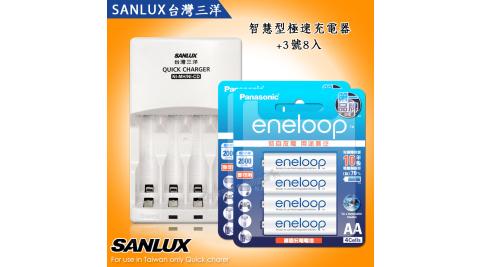 三洋智慧型充電器+新款彩版 國際牌 eneloop 低自放3號2000mAh充電電池(8顆入)-贈電池盒