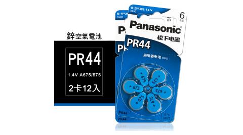 【品質保證】Panasonic PR44/A675/675 鋅空氣助聽器電池(2卡12入)