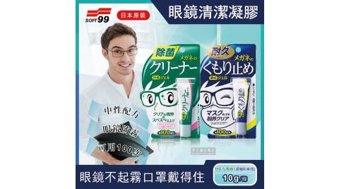 【日本SOFT99】眼鏡清潔凝膠劑(眼鏡不起霧 口罩戴得住)