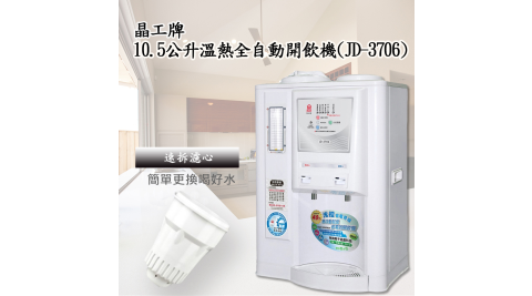 【晶工牌】10.5公升溫熱全自動開飲機JD-3706