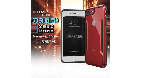 DEFENSE 刀鋒極盾II iPhone 8 Plus /7 Plus/6s Plus 共用款 耐撞擊防摔手機殼(豔情紅)