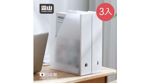 【日本霜山】日製7.5CM面寬隙縫斜取式分類收納盒-3入 (A4文件/雜誌架)