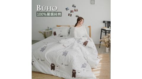 BUHO《熊愛你》天然嚴選純棉單人床包+雙人兩用被套三件組