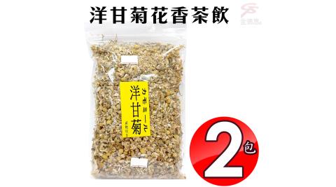 2包洋甘菊花香茶飲1包75g/散茶/熱飲/下午茶