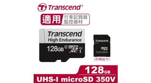 Transcend 創見 micro SD 350V 128G 高耐用 記憶卡