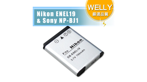 WELLY Sony NP-BJ1/Nikon ENEL19 高容量防爆相機鋰電池