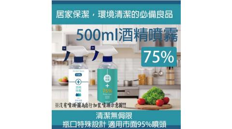 (3瓶1組) 75%酒精淨化噴霧500ML※商品不含噴頭※ 噴頭需自行購買