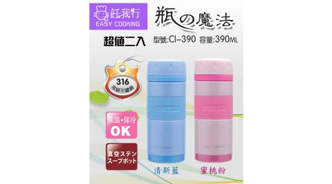 【任我行】316不鏽鋼魔法瓶390ML超值兩入組顏色隨機 CI-390