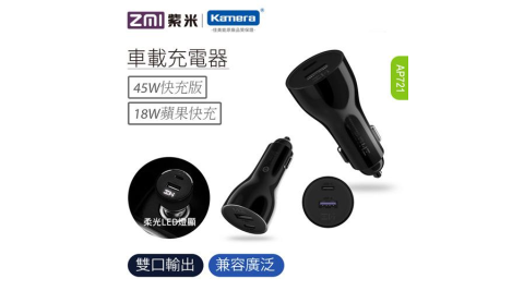 ZMI 紫米 AP721 45W 雙孔車充 Type-C+USBA (黑色)