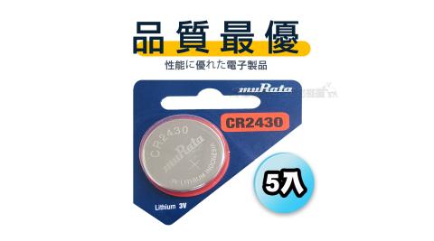 【品質最優】muRata村田(原SONY) 鈕扣型 鋰電池 CR2430 (5顆入) 3V