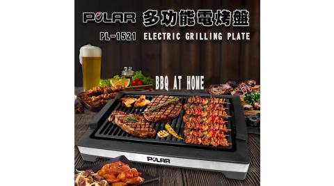【POLAR普樂】多功能電烤盤 PL-1521