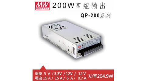 MW明緯 QP-200-3B 四輸出機殼型交換式電源供應器 (204.9W)