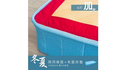 【dayneeds】預購 Kailisi卡莉絲名床6尺雙人加大冬夏兩用 蓆面+布面連結式床墊(送保潔墊)