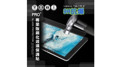 超抗刮 聯想 Lenovo Tab M8 8吋 TB-8505F 專業版疏水疏油9H鋼化玻璃膜 平板玻璃貼