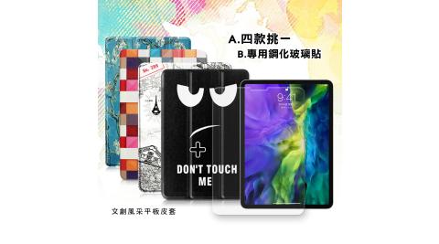 VXTRA 2020 iPad Pro 11吋 文創彩繪 隱形磁力皮套+9H鋼化玻璃貼(合購價)