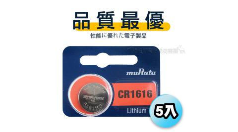 【品質最優】muRata村田(原SONY) 鈕扣型 鋰電池 CR1616 (5顆入) 3V