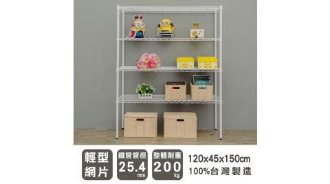 【dayneeds】輕型 120X45X150公分 四層烤白波浪鐵架
