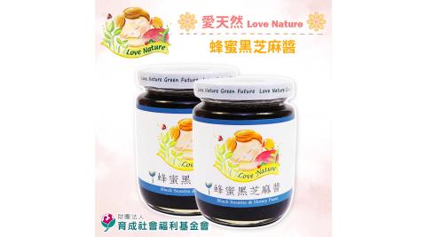 《育成基金會》蜂蜜黑芝麻醬(240g/罐,共兩罐)
