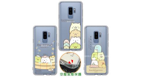 SAN-X授權正版 角落小夥伴 Samsung Galaxy S9+/S9 Plus 空壓保護手機殼 有吊飾孔