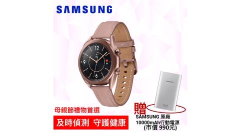 ↗️【贈三星原廠快充行動電源】Samsung Galaxy Watch3 R850 41mm 智慧型手錶  (藍牙)