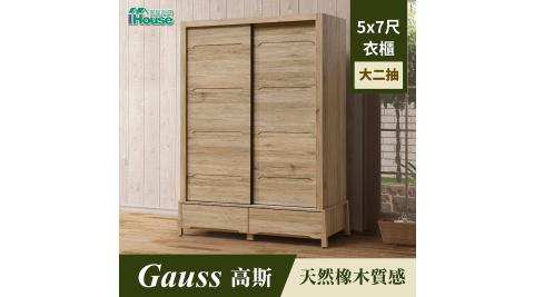 IHouse-高斯 天然橡木5x7尺大二抽衣櫃