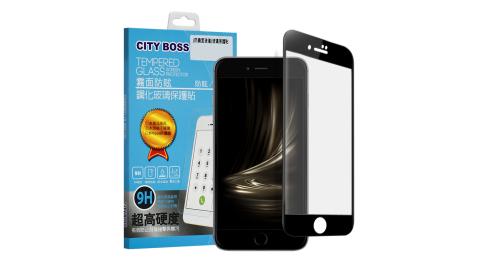 CITYBOSS for iPhone 8 /iPhone 7 霧面防眩鋼化玻璃保護貼-黑