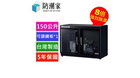 【旗艦微電腦型】防潮家 FD-150W高效除濕電子防潮箱150公升