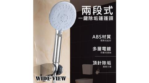 【WIDE VIEW】兩段式一鍵除垢蓮蓬頭(QX-SH03)