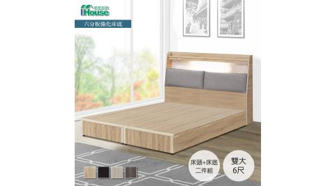 IHouse-宮崎 燈光插座床頭、強化床底 二件組 雙大6尺