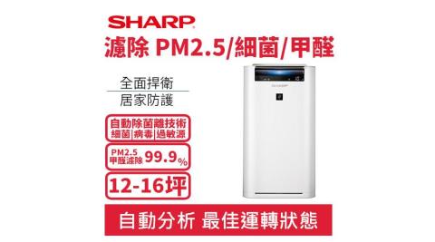 SHARP 夏普 KC-JH71T-W 16坪日製原裝AIoT智慧空氣清淨機
